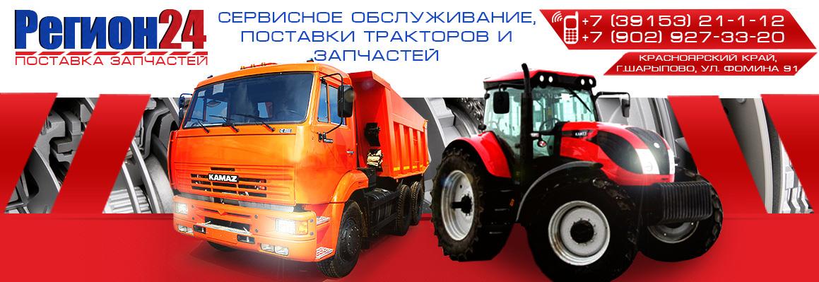 Регион24 Технический центр в Шарыпово